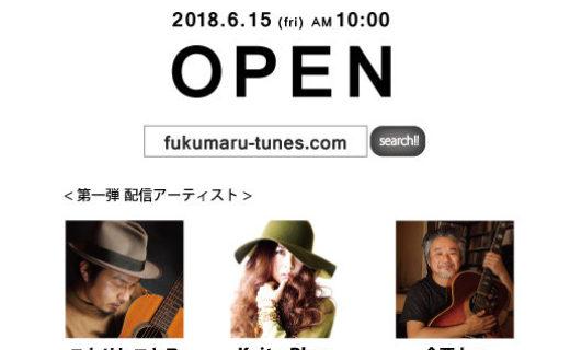 fukumaruopen_web用